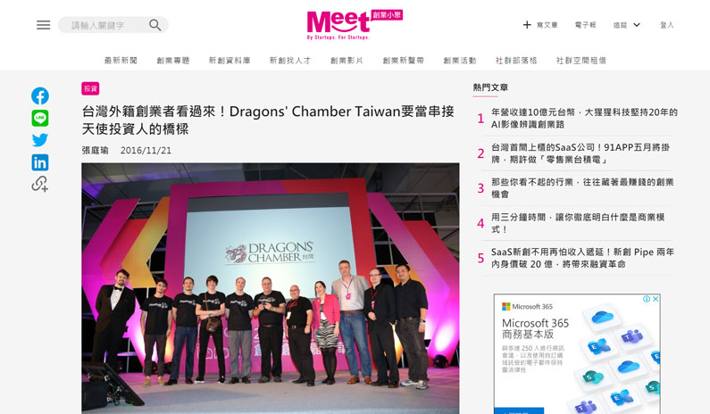 BNext: 台灣外籍創業者看過來!Dragons' Chamber Taiwan要當串接天使投資人的橋樑